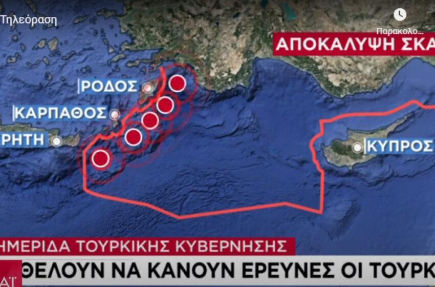 """Τι σημαίνει η τουρκική κλιμάκωση για έρευνες στα 6 ναυτικά μίλια- Διπλωματικός """"πυρετός"""" στην Αθήνα"""