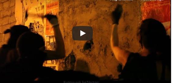 Εξάρχεια: Αντιεξουσιαστές επιχείρησαν ανακατάληψη κτιρίου που είχε σφραγιστεί (vid)