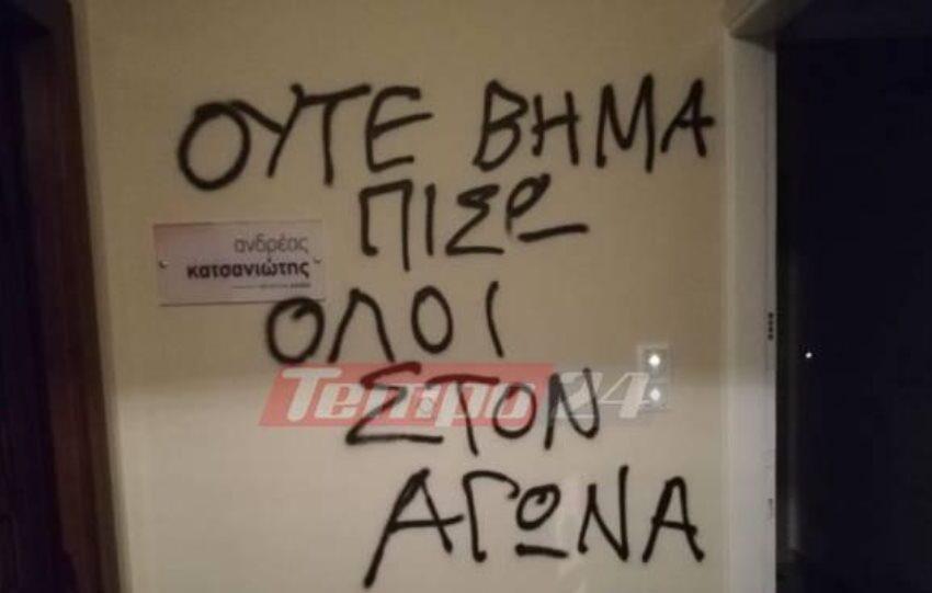 Επίθεση αντιεξουσιαστών στα γραφεία βουλευτών της Νέας Δημοκρατίας στην Πάτρα (vid)