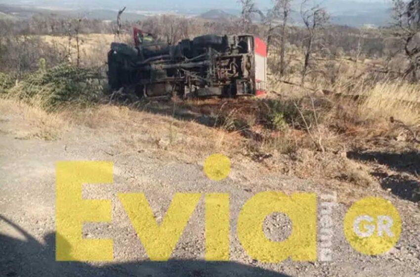 Φωτιά στην Εύβοια: Ανατράπηκε πυροσβεστικό και τραυματίστηκε πυροσβέστης (vid)