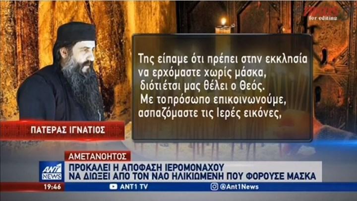 Επιμένει ο πατήρ Ιγνάτιος: Μάσκες φορούν οι μασκαράδες (vid)