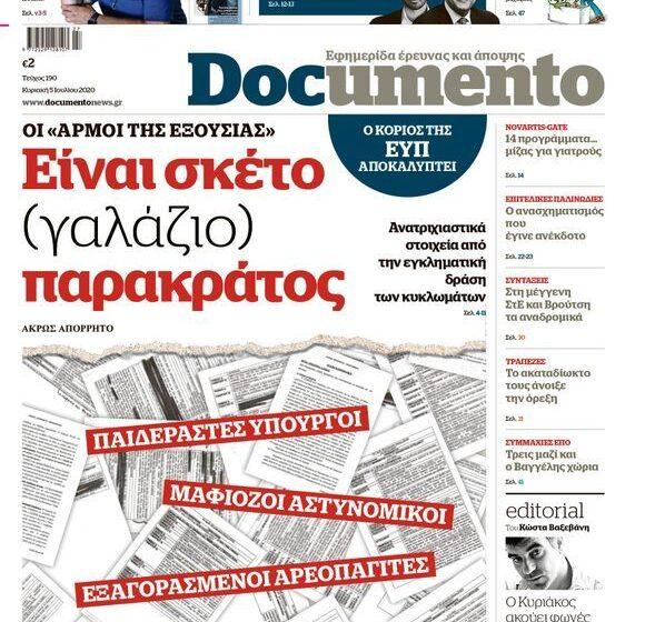 """""""Πόλεμος"""" ανακοινώσεων Ν.Δ-ΣΥΡΙΖΑ για το πρωτοσέλιδο του Documento"""