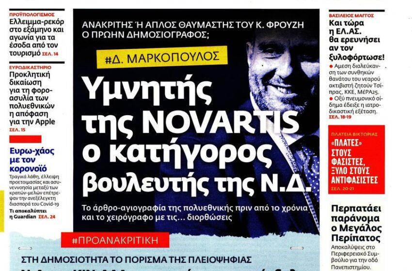 """""""Εφ.Συν"""": Συγγραφέας άρθρων υπέρ της Novartis ο βουλευτής-κατήγορος της Ν.Δ στην Προανακριτική Δ.Μαρκόπουλος"""