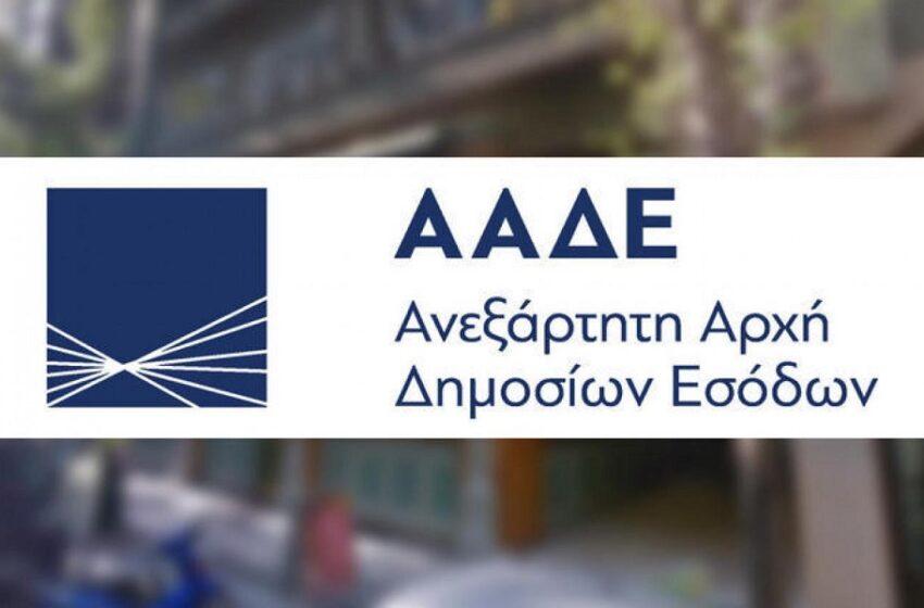 ΑΑΔΕ: Πρόστιμα έως 50.000 ευρώ για όσους απειλούν ή ασκούν σωματική βία σε ελεγκτές