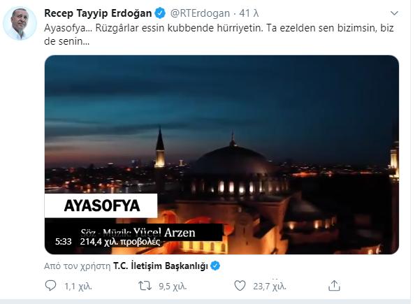 Ο Ερντογάν δημοσίευσε εθνικιστικό βίντεο με την Αγιά Σοφιά (vid)