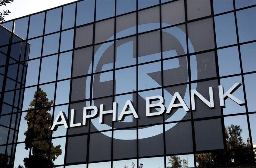 Ανησυχία με τα μαζικά sms της ALPHA BANK για τον κωδικό ασφαλείας – Η ανακοίνωση της Τράπεζας