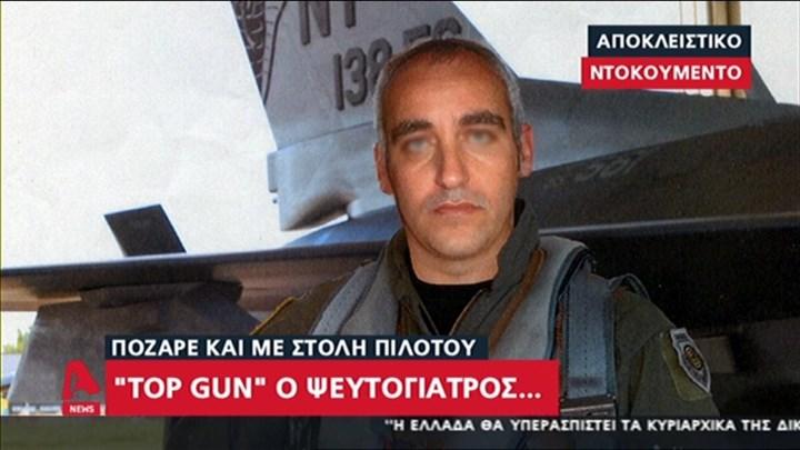 """Ντοκουμέντο: Πόζαρε και ως πιλότος στην επιχείρηση """"Καταιγίδα της Ερήμου"""" ο ψευτογιατρός (vid)"""