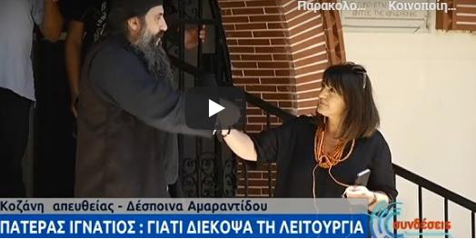 """Η ΕΡΤ έδωσε """"βήμα"""" στον σκοταδισμό: Θύελλα από τηλεθεατές για τα λεγόμενα του ιερομόναχου που έδιωξε πιστή επειδή φορούσε μάσκα (vid)"""