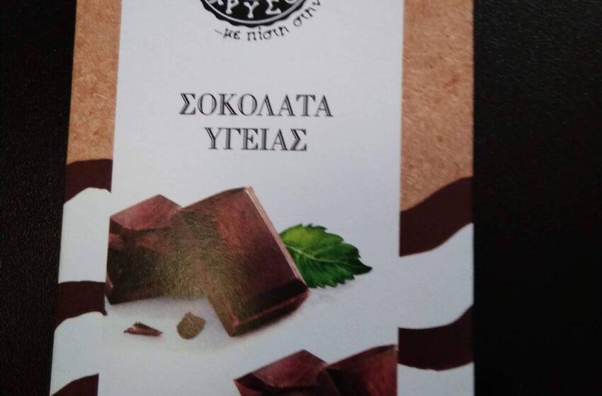 Ανακαλείται σοκολάτα υγείας