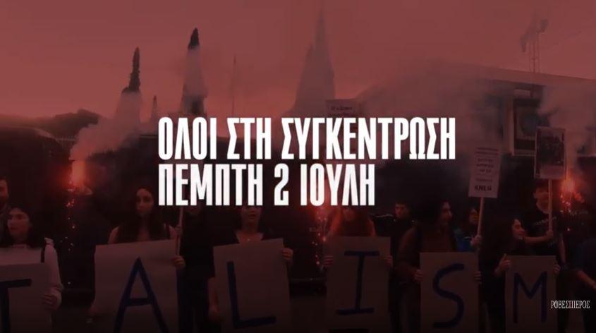 Σποτ ΚΚΕ: Να αποσυρθεί τώρα το νομοσχέδιο-έκτρωμα για τις διαδηλώσεις (vid)