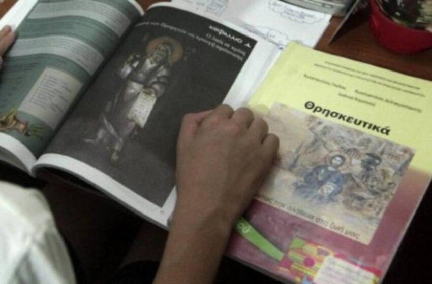 Αδιανόητο: Διευθυντές γυμνασίου κλήθηκαν στην αστυνομία για το βιβλίο των θρησκευτικών επί Γαβρόγλου