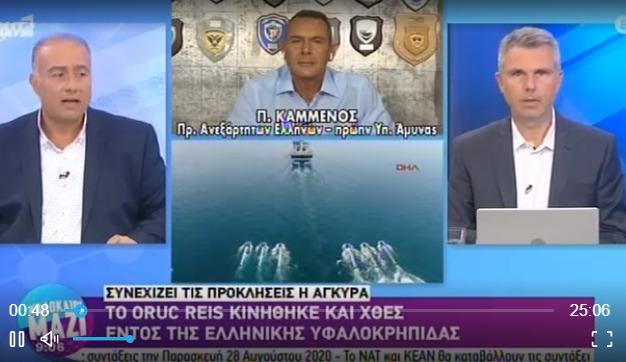 """Καμμένος: Ο δικτάτορας Ερντογάν θέλει """"θερμό"""" επεισόδιο – Η φρεγάτα «Νικηφόρος Φωκάς» είχε κόψει τα καλώδια του Barbaros"""