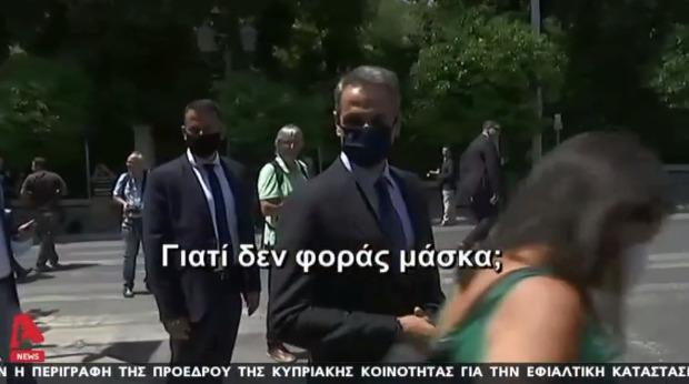 Ο Κυρ. Μητσοτάκης έκανε παρατήρηση σε δημοσιογράφο για τη μάσκα λίγο μετά την ορκωμοσία όπου οι ιερείς δεν φορούσαν (vid)