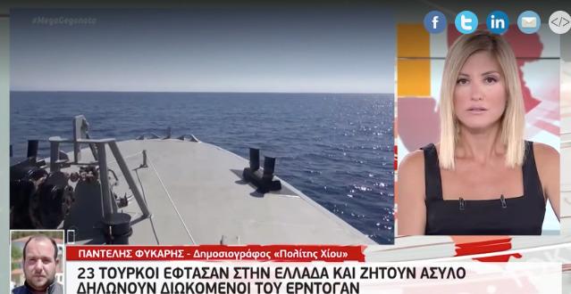 Στη Χίο έφτασαν 23 Τούρκοι – Ζητούν άσυλο από την Ελλάδα (vid)