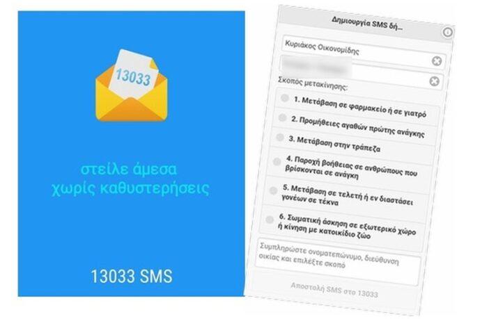 SMS, πρόστιμα και τοπικά lockdown (από τον Σεπτέμβριο) εάν εκδηλωθεί μεγάλη αύξηση των κρουσμάτων