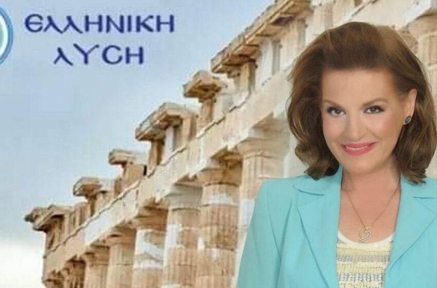 """Με 9 βουλευτές η """"Ελληνική Λύση""""- Ανεξαρτητοποιήθηκε η Κατερίνα Αλεξοπούλου αλλά…άλλαξε γνώμη"""