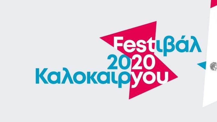 """Αναστέλλονται οι εκδηλώσεις του """"Φεστιβάλ Καλοκαιριού 2020"""""""
