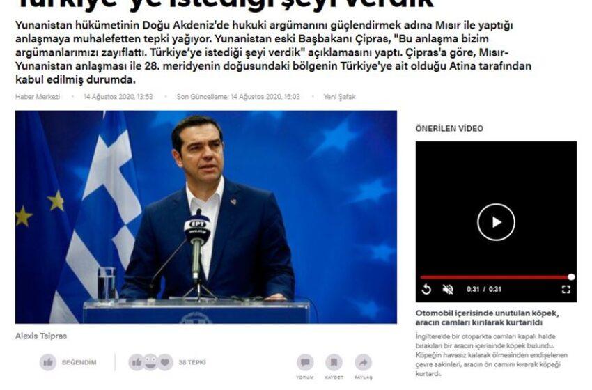 """Η """"Yeni Safak"""" προκαλεί σύγκρουση Ν.Δ-ΣΥΡΙΖΑ- Για """"αθλιότητες"""" μιλά η Κουμουνδούρου"""