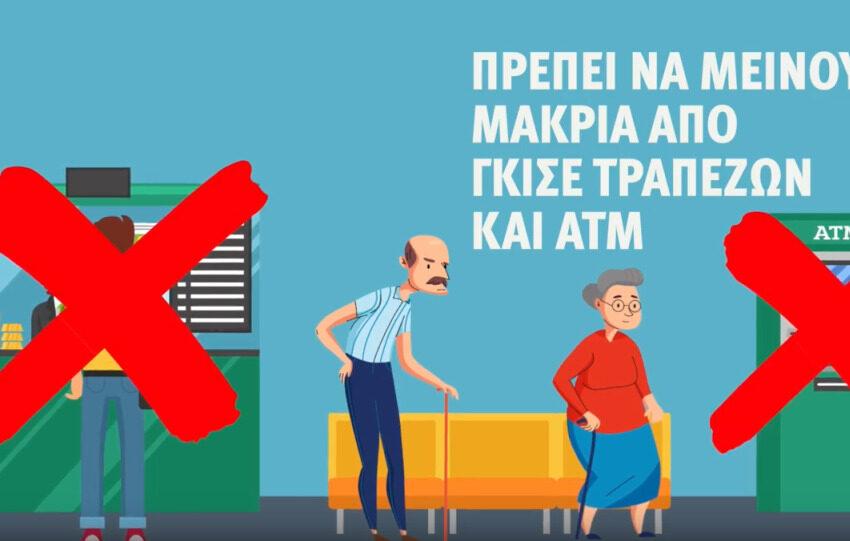 """""""Κόβονται"""" συναλλαγές στα γκισέ των τραπεζών λόγω έξαρσης του Covid 19- Η ανακοίνωση της ΕΕΤ"""