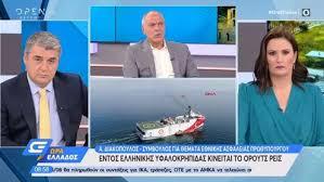 Διακόπουλος / Σύμβουλος Μητσοτάκη: Έχει κάνει έρευνες το Oruc Reis ...