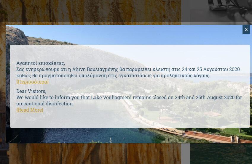 Λίμνη Βουλιαγμένης: Κλειστή και αύριο λόγω κοροναϊού