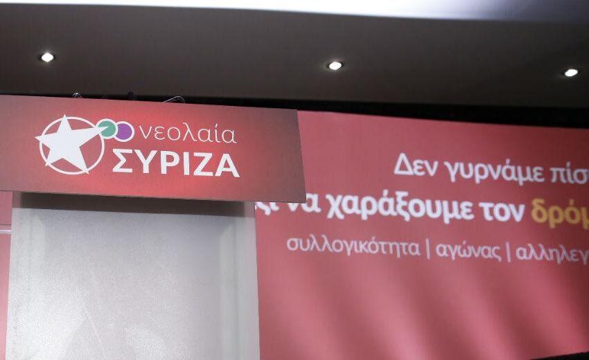 Αντίδραση της νεολαίας ΣΥΡΙΖΑ για την έγκυο συνεργάτιδα του βουλευτή Κόκκαλη