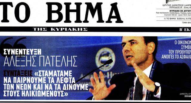 """Σφοδρή σύγκρουση για τις δηλώσεις Πατέλη στο """"Βήμα""""- Για""""κοινωνικό κανιβαλισμό"""" μιλά ο ΣΥΡΙΖΑ"""