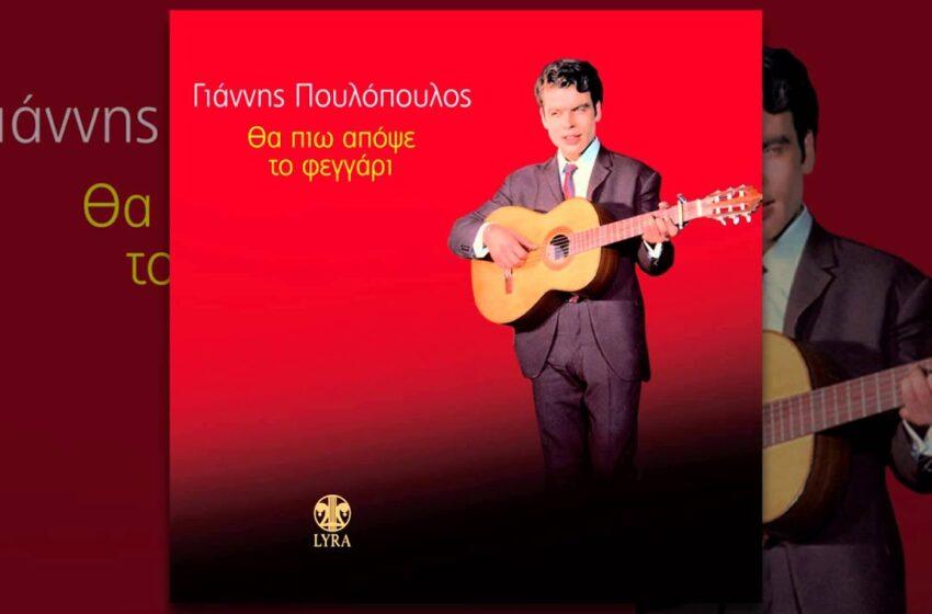 Γιάννης Πουλόπουλος: Μια σπάνια συνέντευξη – Τα τραγούδια που άφησαν εποχή (vid)