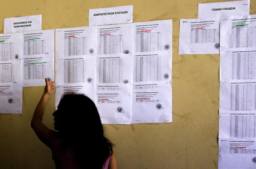 Πανελλαδικές: Άνοιξε η πλατφόρμα με τις βάσεις