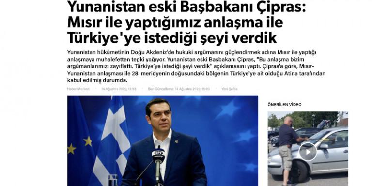 """Η τουρκική προπαγάνδα """"παίζει"""" και με το άρθρο Τσίπρα- Δημοσίευμα της Yeni Safak επιχαίρει…"""