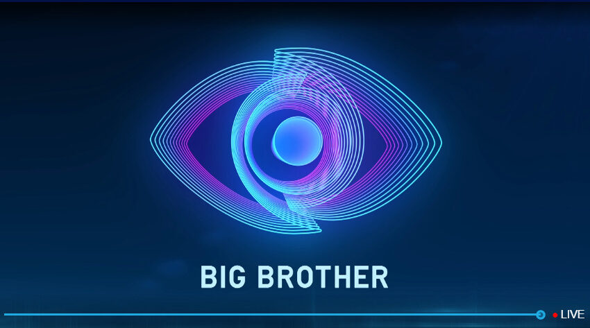 Big Brother: Έπεσε το livestreaming – Εξετάζεται το σενάριο μετάδοσης με χρονοκαθυστέρηση