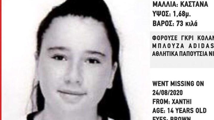Συναγερμός για την εξαφάνιση 14χρονης από την Ξάνθη
