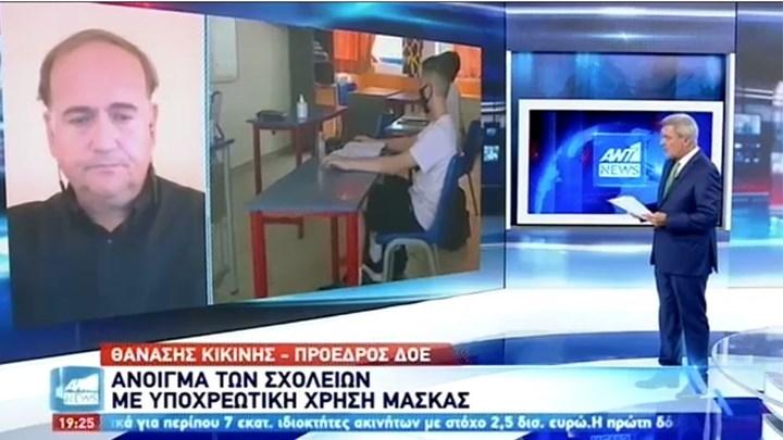 """Πρόεδρος ΔΟΕ: """"Δάσκαλοι δέχονται απειλητικές επιστολές για τις μάσκες"""""""