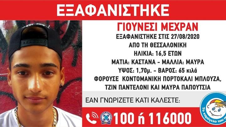 Συναγερμός στη Θεσσαλονίκη: Εξαφανίστηκε ανήλικος