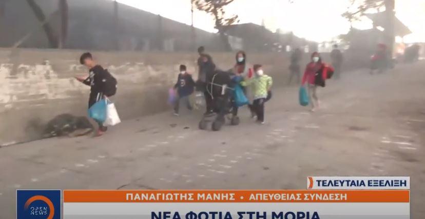 Νέα φωτιά στη Μόρια και ολική καταστροφή στον καταυλισμό – Πρόσφυγες τρέχουν να σωθούν με τα μωρά στην αγκαλιά (vid)