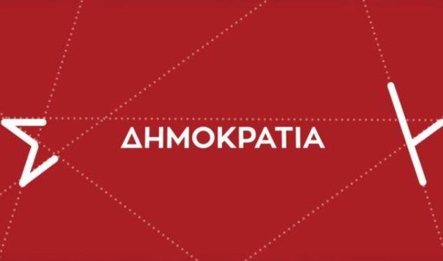 Δημοκρατία #για_όλους: Το νέο βίντεο του Αλέξη Τσίπρα
