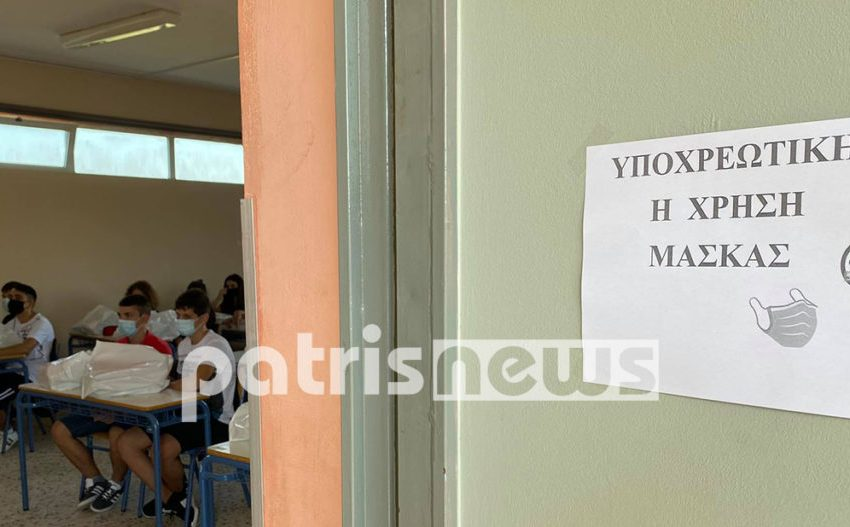 Κρούσμα κοροναϊού σε Γυμνάσιο του Πύργου μία μέρα μετά το άνοιγμα των σχολείων