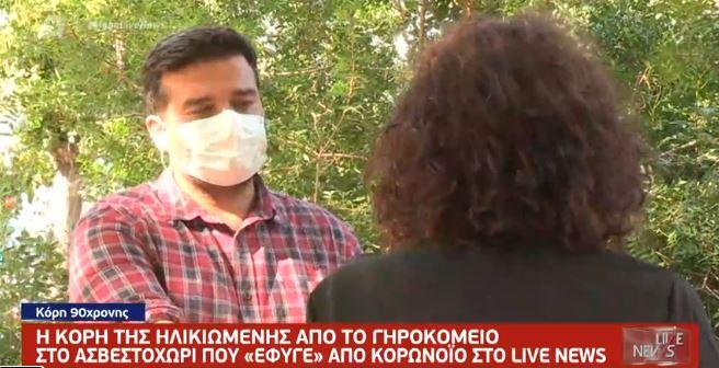 """Μαρτυρία: """"Απέκρυπταν για καιρό τα κρούσματα κοροναϊού στο γηροκομείο στο Ασβεστοχώρι"""" (vid)"""