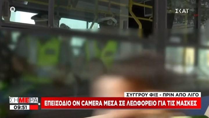 Επεισόδιο σε λεωφορείο με επιβάτη που δεν φορούσε μάσκα – Τον έβγαλαν έξω σηκωτό (vid)