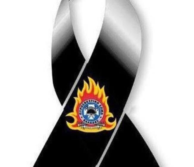 Αγρίνιο: Αιφνίδιος θάνατος 27χρονου εθελοντή πυροσβέστη σε κατάσβεση
