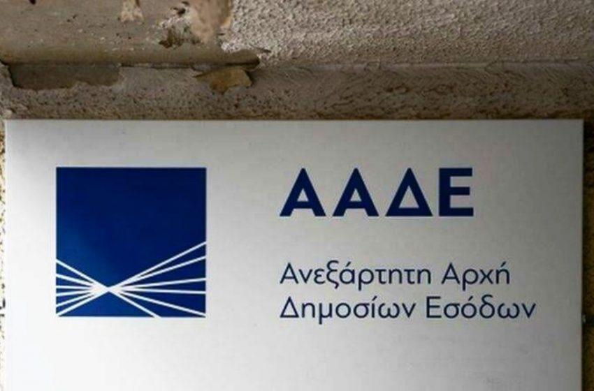 ΑΑΔΕ: Χτυπά την πόρτα σε 10.000 φορολογούμενους για…ξεχασμένα εισοδήματα