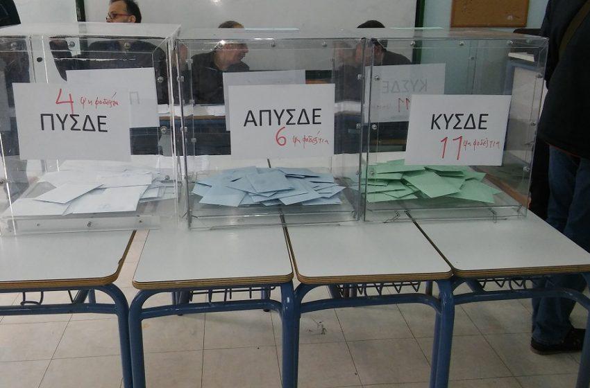 Διάταξη Υπ. Παιδείας: Σάββατο οι εκλογές για τους αιρετούς των εκπαιδευτικών