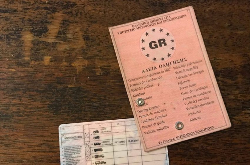 Δίπλωμα οδήγησης: Αλλάζουν όλα για τις αναθεωρήσεις