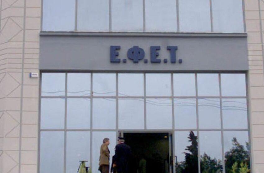 ΕΦΕΤ: Ανακαλεί κατεψυγμένο προϊόν με σαλμονέλα