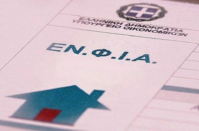 Μήνυμα στο Taxisnet: Αναρτώνται τα εκκαθαριστικά ΕΝΦΙΑ – Ποιοι είναι οι κερδισμένοι