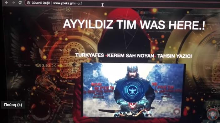 """Τούρκοι χάκερ """"χτύπησαν"""" τη σελίδα του ΥΠΕΚΑ – Ανάρτησαν βίντεο με την επίθεση (vid)"""