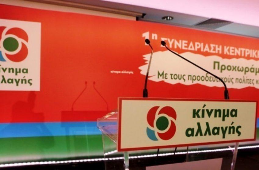 ΚΙΝΑΛ : Από τα 12 μέτρα για την τόνωση της Οικονομίας μόνο 3 έχουν έρθει στη Βουλή