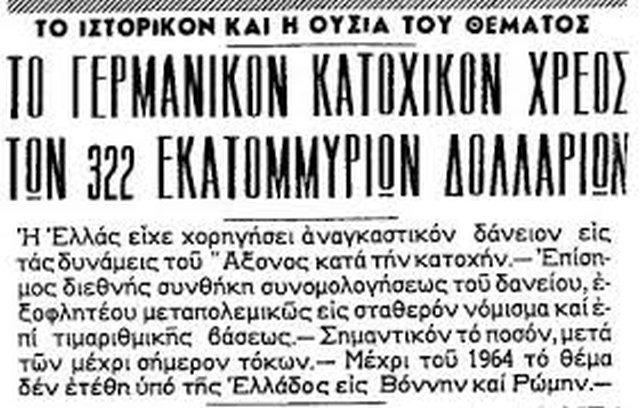 Πρ. Παυλόπουλος: Οι απαιτήσεις της Ελλάδας για το κατοχικό δάνειο και για τις επανορθώσεις είναι πάντα δικαστικώς επιδιώξιμες