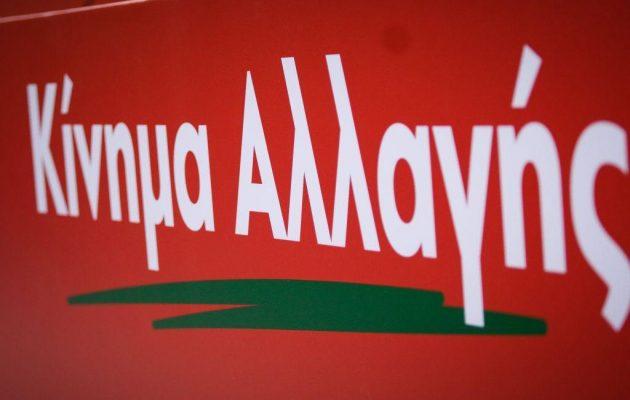 Το ΚΙΝΑΛ ζητά παραιτήσεις Μηταράκη-Χρυσοχοϊδη για την καταστροφή στην Μόρια
