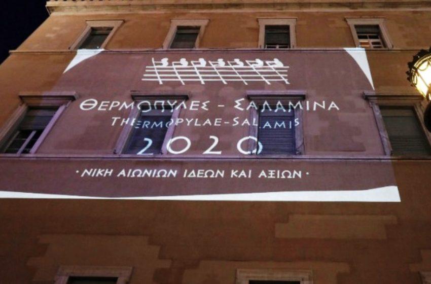 """""""Θερμοπύλες – Σαλαμίνα 2020"""": Το λογότυπο στην πρόσοψη του κτηρίου της Βουλής"""